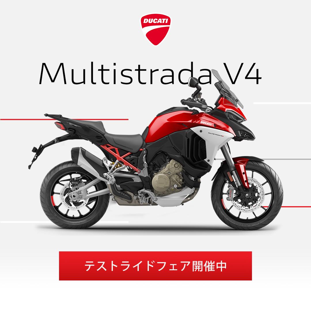 ムルティストラーダV4Sテストライドフェア